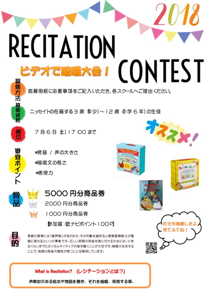 RecitationContest2018